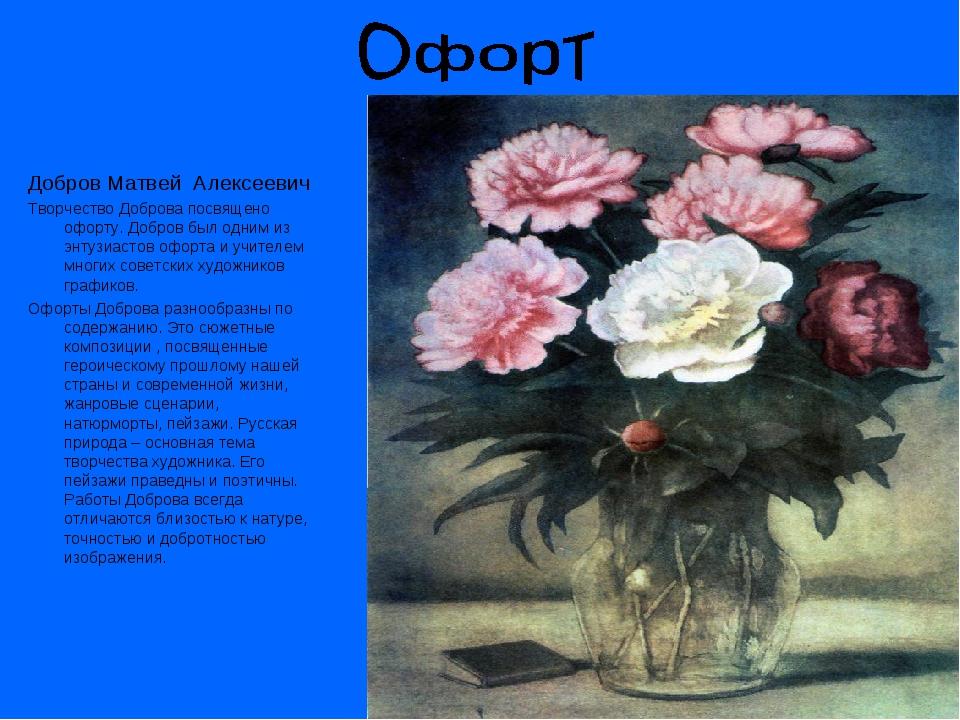 Добров Матвей Алексеевич Творчество Доброва посвящено офорту. Добров был одни...