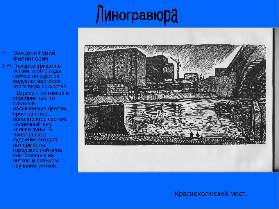 Краснохолмский мост. Захаров Гурий Филиппович Г.Ф. Захаров пришел в эстамп в...