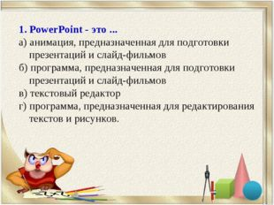 1. PowerPoint - это ... а) анимация, предназначенная для подготовки презентац