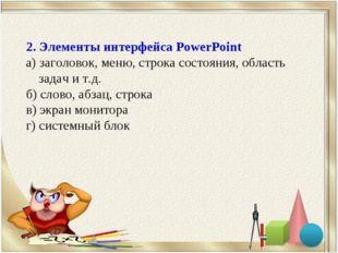 2. Элементы интерфейса PowerPoint а) заголовок, меню, строка состояния, облас