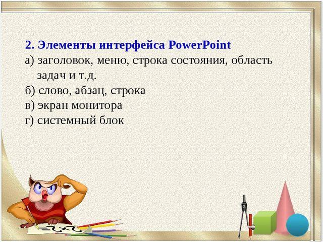 2. Элементы интерфейса PowerPoint а) заголовок, меню, строка состояния, облас...