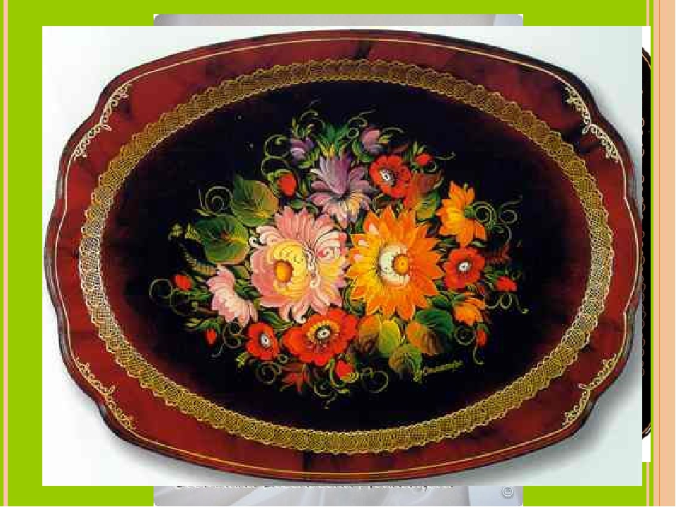 Zhostov trays (жостовские подносы) are symbols of Russia. They are bought as...