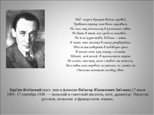Бру́но Ясе́нский(наст. имя и фамилияВи́ктор Я́ковлевич Зи́сман),17 июля 190