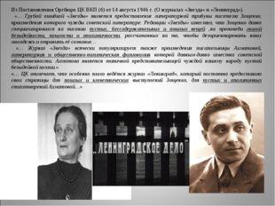 Из Постановления Оргбюро ЦК ВКП (б) от 14 августа 1946 г. (О журналах «Звезда