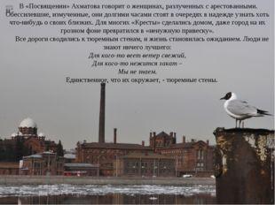 В «Посвящении» Ахматова говорит о женщинах, разлученных с арестованными. Обе