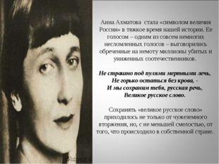 Анна Ахматова стала «символом величия России» в тяжкое время нашей истории. Е