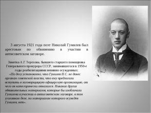 3 августа 1921 года поэт Николай Гумилев был арестован по обвинению в участи