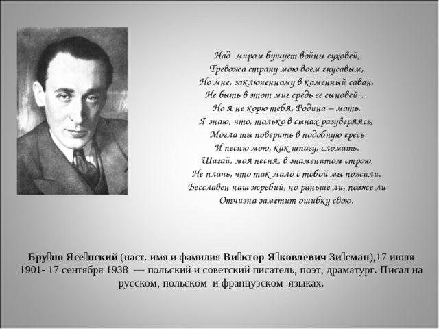 Бру́но Ясе́нский(наст. имя и фамилияВи́ктор Я́ковлевич Зи́сман),17 июля 190...