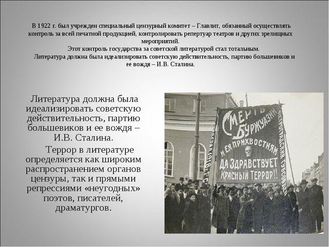 В 1922 г. был учрежден специальный цензурный комитет – Главлит, обязанный ос...