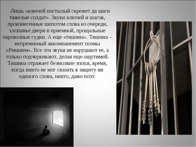 Лишь «ключей постылый скрежет да шаги тяжелые солдат». Звуки ключей и шагов,...