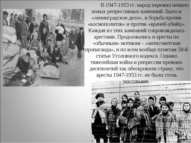 В 1947-1953 гг. народ пережил немало новых репрессивных кампаний. Было и «ле...