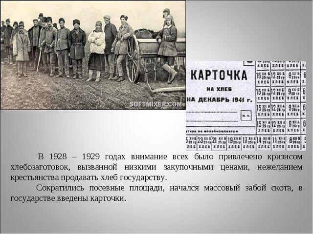 В 1928 – 1929 годах внимание всех было привлечено кризисом хлебозаготовок, в...