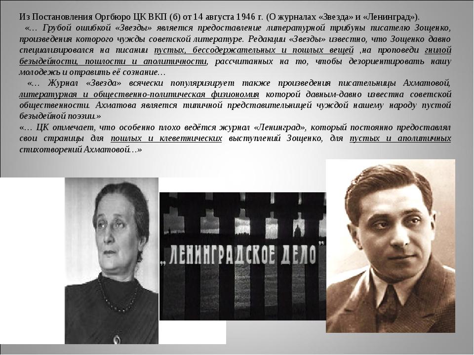 Из Постановления Оргбюро ЦК ВКП (б) от 14 августа 1946 г. (О журналах «Звезда...