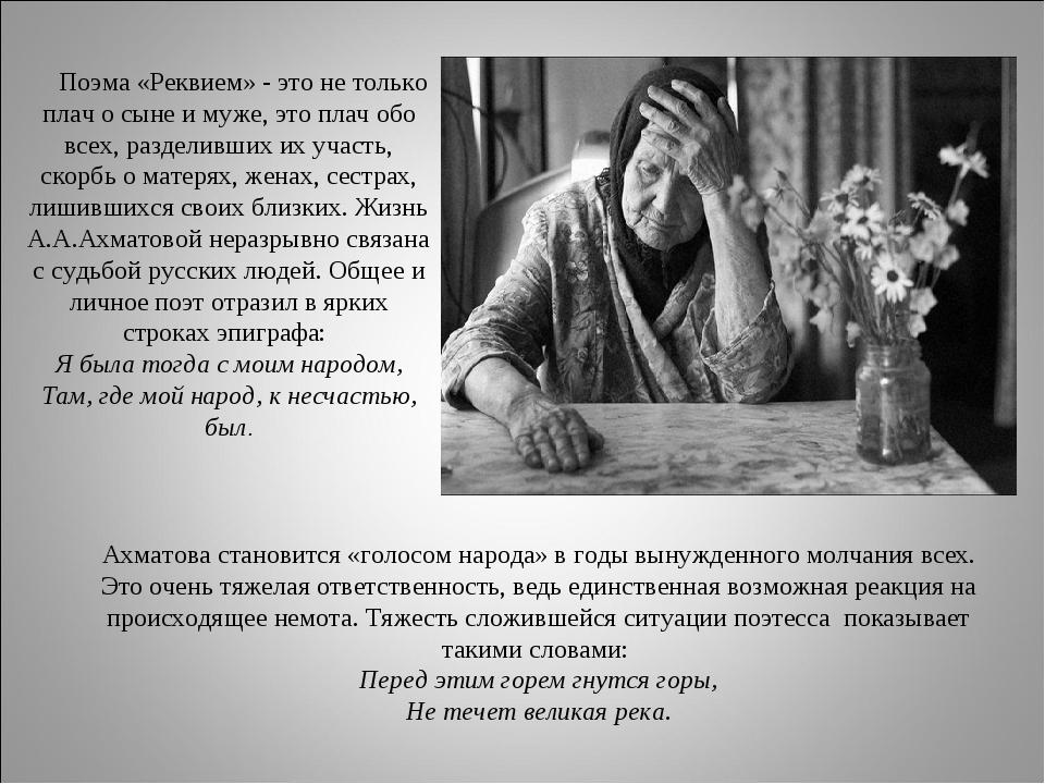 Поэма «Реквием» - это не только плач о сыне и муже, это плач обо всех, разде...