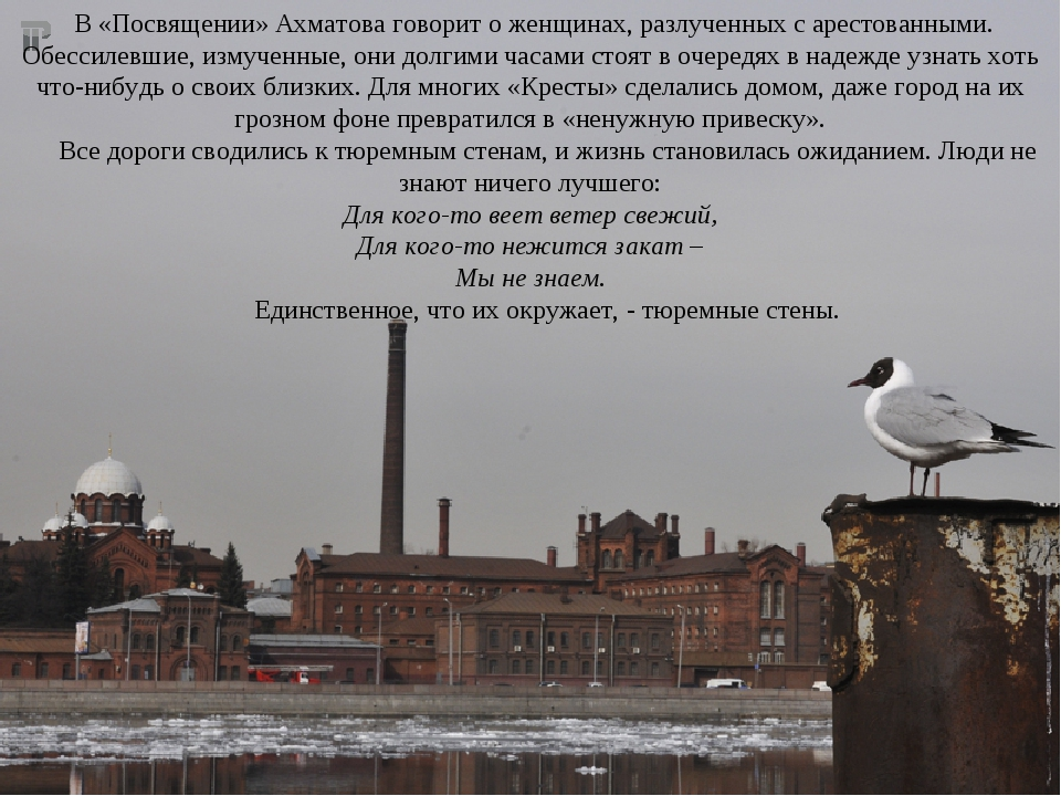 В «Посвящении» Ахматова говорит о женщинах, разлученных с арестованными. Обе...