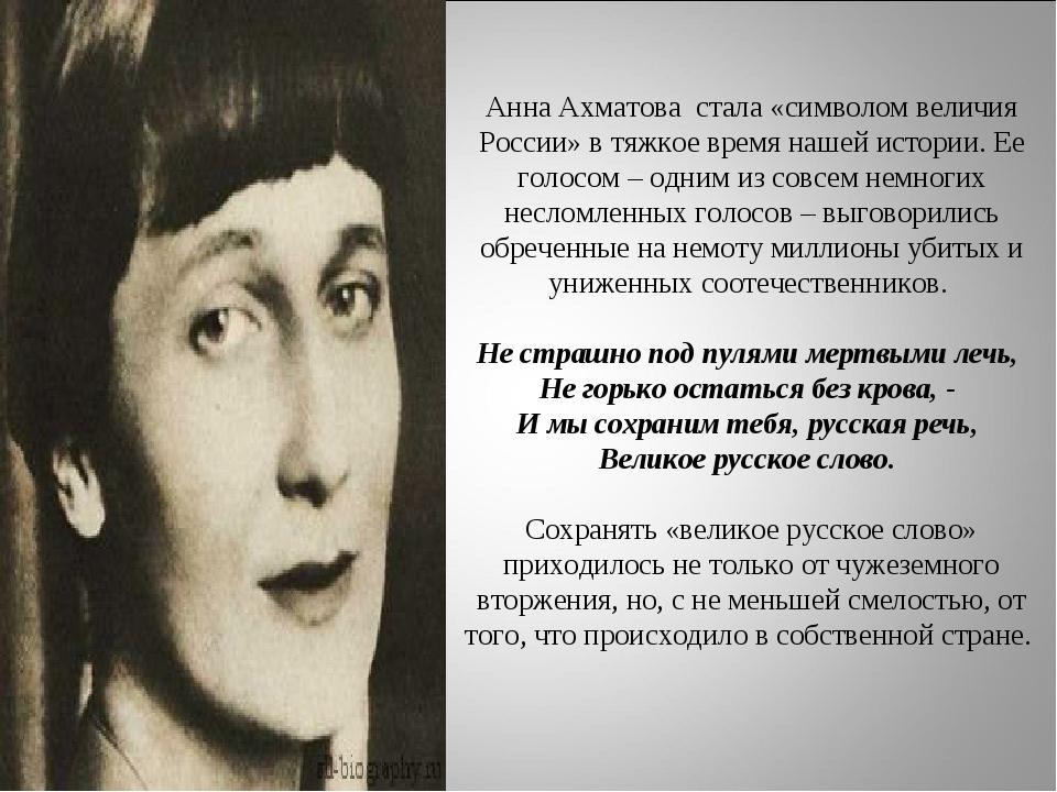 Анна Ахматова стала «символом величия России» в тяжкое время нашей истории. Е...