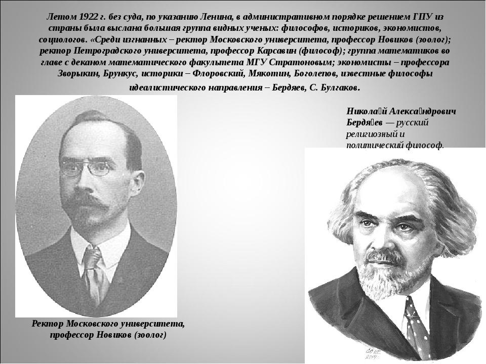 Летом 1922 г. без суда, по указанию Ленина, в административном порядке решени...