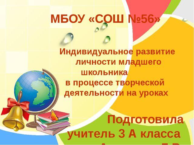 МБОУ «СОШ №56» Индивидуальное развитие личности младшего школьника в процесс...