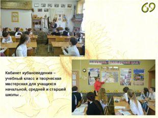 Кабинет кубановедения – учебный класс и творческая мастерская для учащихся на