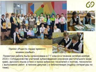 Проектная работа была организована в 7 Г классе в течение октября-ноября 201
