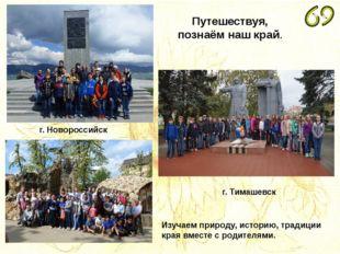 Путешествуя, познаём наш край. г. Новороссийск г. Тимашевск Изучаем природу,