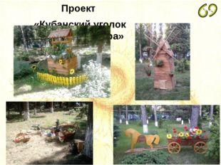 Проект «Кубанский уголок школьного двора»