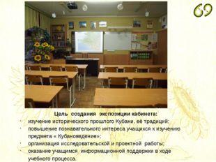 Цель создания экспозиции кабинета: изучение исторического прошлого Кубани, е