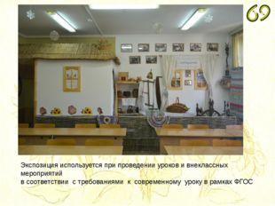 Экспозиция используется при проведении уроков и внеклассных мероприятий в со
