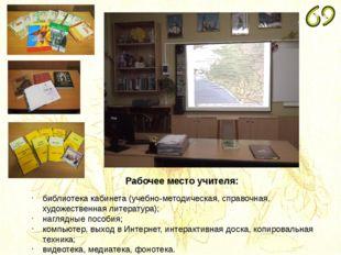 Рабочее место учителя: библиотека кабинета (учебно-методическая, справочная,