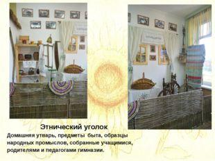 Этнический уголок Домашняя утварь, предметы быта, образцы народных промыслов