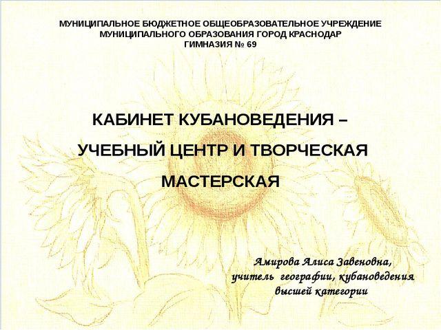 БИНЕТ КУ Амирoва Алиса Завeновна, учитель географии, кубановедения высшей кат...