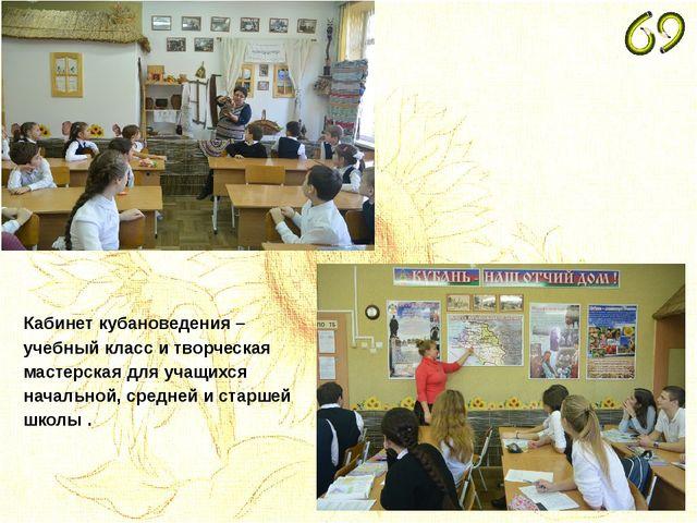 Кабинет кубановедения – учебный класс и творческая мастерская для учащихся на...