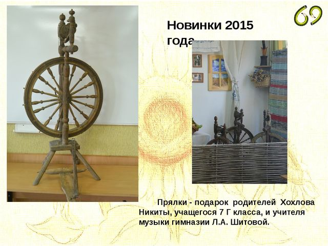 Прялки - подарок родителей Хохлова Никиты, учащегося 7 Г класса, и учителя м...