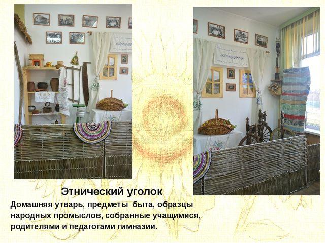 Этнический уголок Домашняя утварь, предметы быта, образцы народных промыслов...