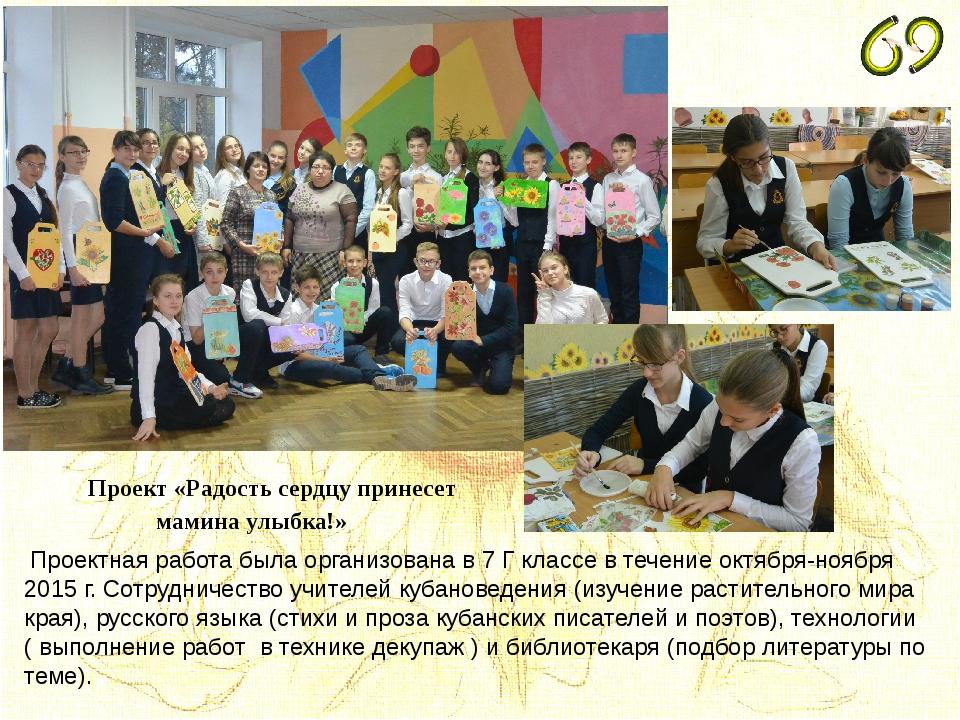 Проектная работа была организована в 7 Г классе в течение октября-ноября 201...