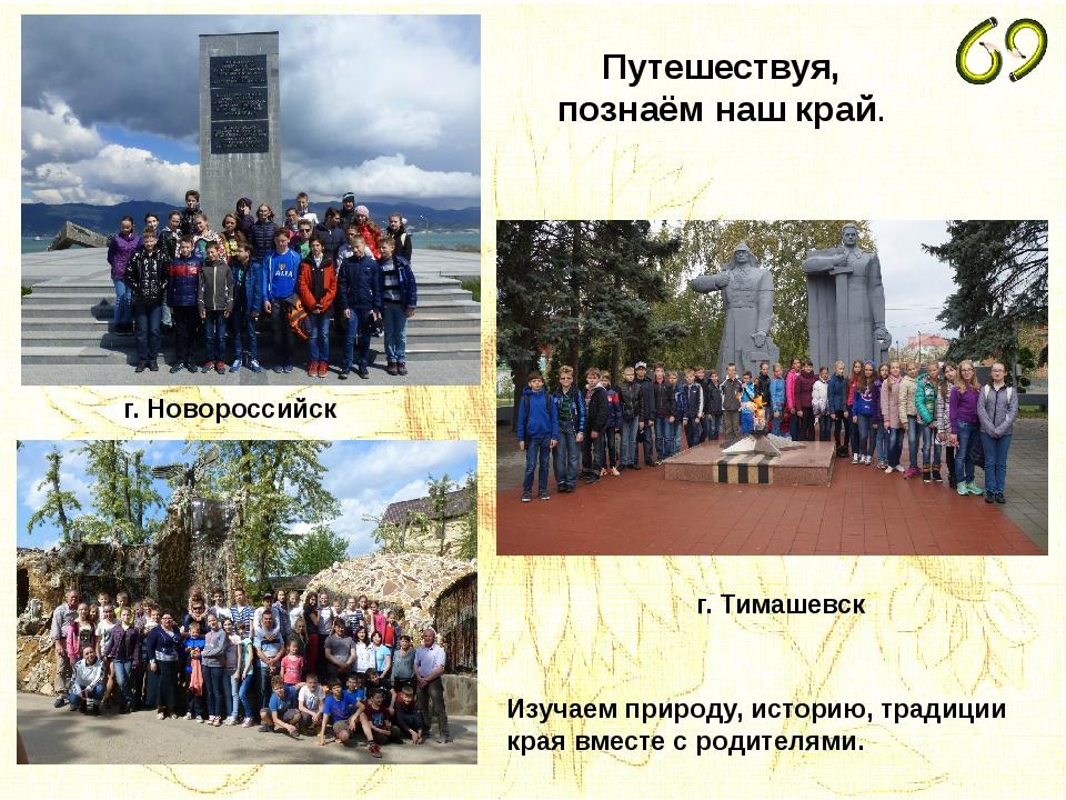 Путешествуя, познаём наш край. г. Новороссийск г. Тимашевск Изучаем природу,...