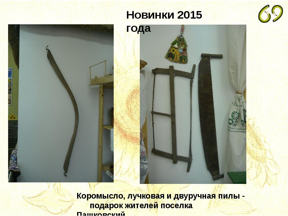 Новинки 2015 года Коромысло, лучковая и двуручная пилы - подарок жителей посе...