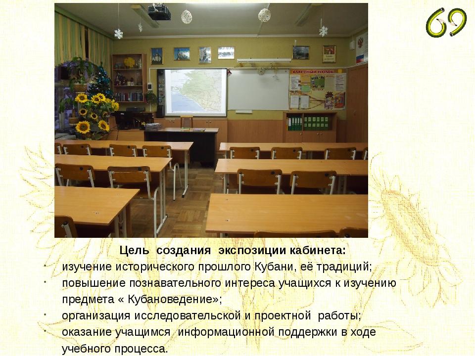 Цель создания экспозиции кабинета: изучение исторического прошлого Кубани, е...