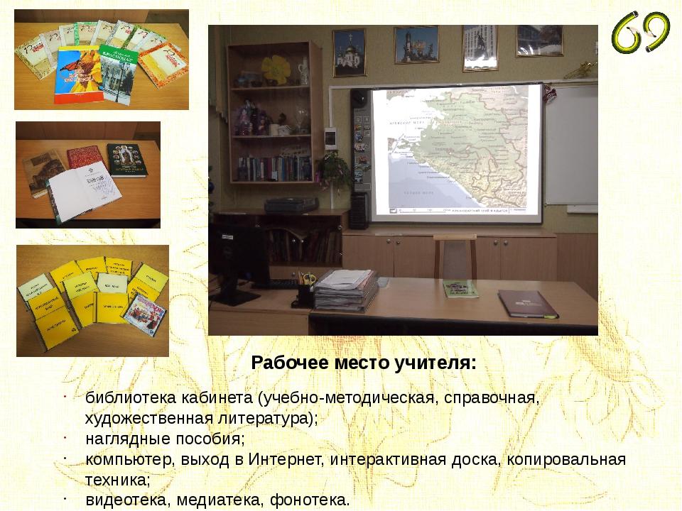 Рабочее место учителя: библиотека кабинета (учебно-методическая, справочная,...