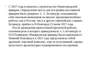 С 1817 года и началось строительство Нижегородской ярмарки. Определение места