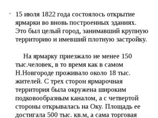 15 июля 1822 года состоялось открытие ярмарки во вновь построенных зданиях. Э