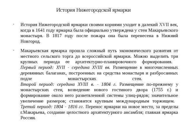 История Нижегородской ярмарки История Нижегородской ярмарки своими корнями ух...