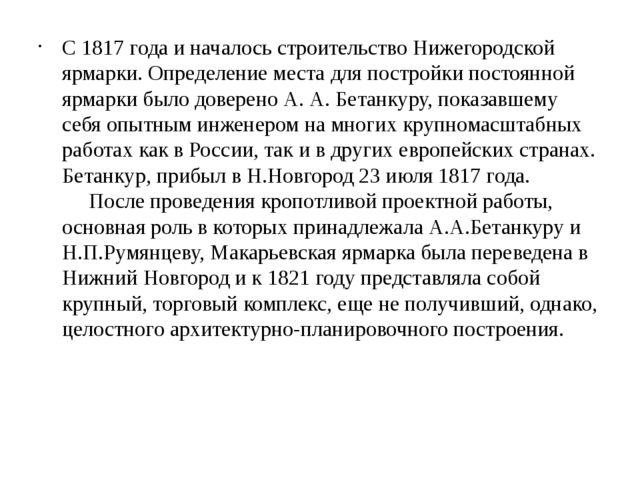 С 1817 года и началось строительство Нижегородской ярмарки. Определение места...