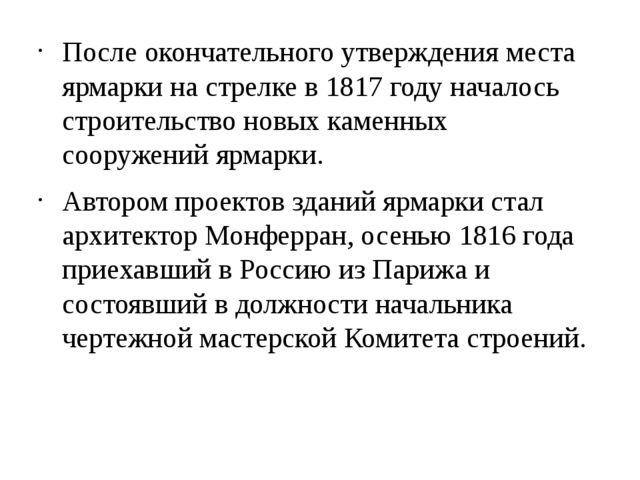 После окончательного утверждения места ярмарки на стрелке в 1817 году началос...