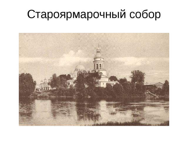 Староярмарочный собор