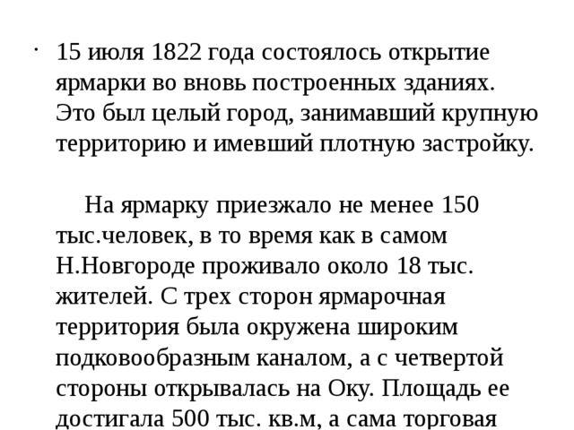 15 июля 1822 года состоялось открытие ярмарки во вновь построенных зданиях. Э...