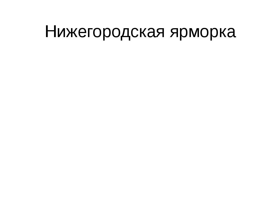Нижегородская ярморка