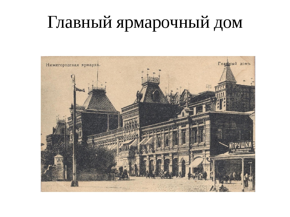 Главный ярмарочный дом