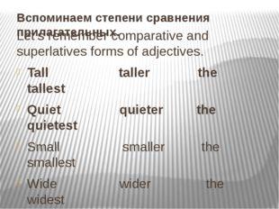 Вспоминаем степени сравнения прилагательных. Let's remember comparative and s