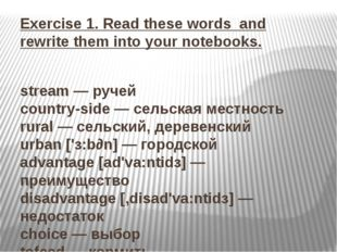 Exercise 1. Read these words and rewrite them into your notebooks. stream — р